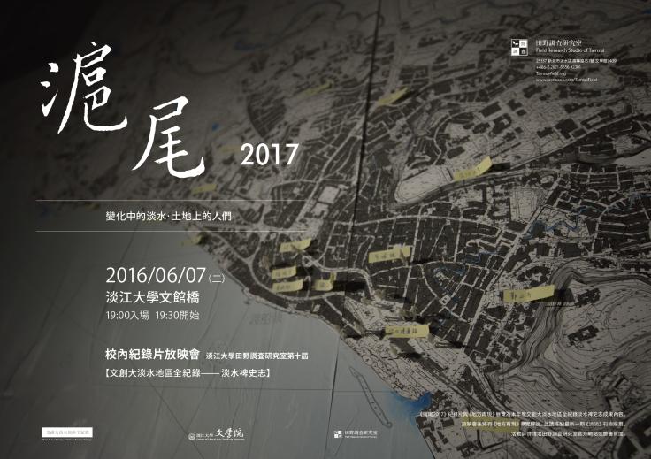 2016_0606_海報-01